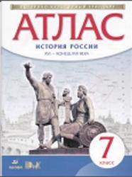 Атлас, История России, XVI-конец XVII века, 7 класс, 2015