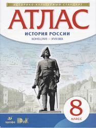 Атлас, История России, Конец XVII-XVIII века, 8 класс, 2015