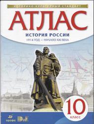 Атлас, История России, 1914 год начало XXI века, 10 класс, 2016