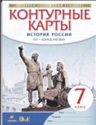 Контурные карты, История России, XVI-конец XVII века, 7 класс, 2015