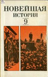 Новейшая история, 1917-1939 год, 9 класс, Фураев В.К., 1983