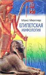 Египетская мифология, Мюллер Макс, 2006