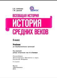 Всеобщая история, История Средних веков, 6 класс, Агибалова Е.В., Донской Г.М., 2014