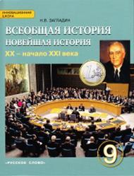Всеобщая история, новейшая история, 9 класс, загладин н. В. , 2007.