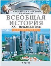 Всеобщая история, XX-начало XXI века, 11 класс, Базовый уровень, Волобуев О.В., Пономарев М.В., Рогожкин В.А., 2014