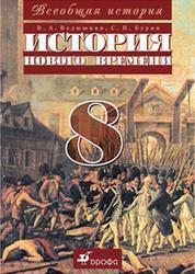 Всеобщая история, История Нового времени, 8 класс, Ведюшкин В.А., Бурин С.Н., 2014