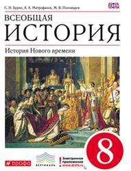 Всеобщая история, История Нового времени, 8 класс, Бурин С.Н., Митрофанов А.А., Пономарев М.В., 2013