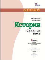 История, Средние века, 6 класс, Ведюшкин В.А., Уколова В.И., 2014