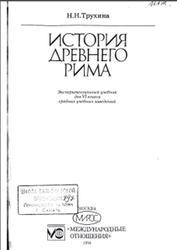 История Древнего Рима, 6 класс, Трухина Н.Н., 1994