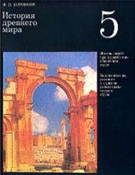 История древнего мира, Коровкин Ф.П., 1988