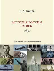 История России, 20 век, Курс лекций для старшеклассников, Кацва Л.А., 2013