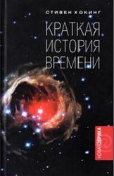 Краткая история времени, От большого взрыва до черных дыр, Хокинг С., 2008