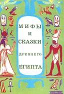 Мифы и сказки Древнего Египта, Мачинцев Г., 1993