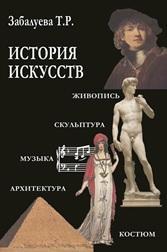 История искусств, учебник для вузов, Забалуева Т.Р., 2013