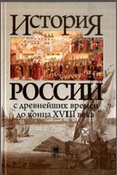 История России с древнейших времен до конца XVIII века, Флори Б.Н., 2010