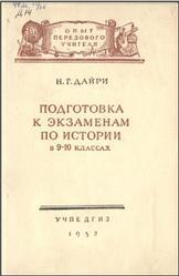 Подготовка к экзаменам по истории, 9-10 класс, Дайри Н.Г., 1953