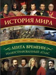 История мира, Иллюстрированный атлас, Зарипин Р.В., 2016
