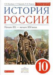 История россия и мир 10 класс базовый уровень учебник волобуев.