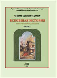 История россии и мира 11 класс беличенко гдз