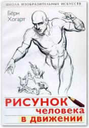 Рисунок человека в движении - Бёрн Хогарт.