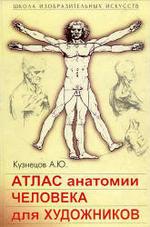 Атлас анатомии человека для художников - Кузнецов А.Ю.