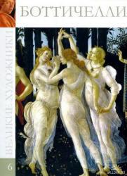 Великие художники - Боттичелли - том 6.
