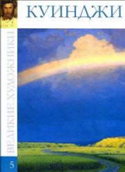 Великие художники - Куинджи - том 5.
