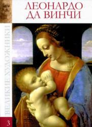 Великие художники - Леонардо да Винчи - том 3.