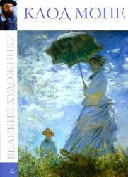 Великие художники - Клод Моне - том 4.