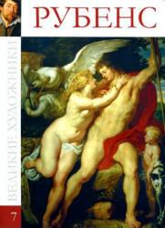 Великие художники - Рубенс - том 7.