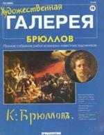 Художественная галерея - № 072 - 2006 - Брюллов.
