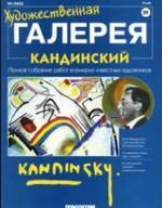 Художественная галерея - №029 - 2005 - Кандинский.