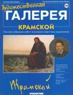 Художественная галерея - №128 - 2007 - Крамской.