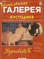 Художественная галерея - №043 - 2005. - Кустодиев.