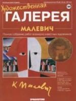 Художественная галерея - № 184 - 2008 - Малевич.
