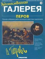 Художественная галерея - №118 - 2007 - Перов.