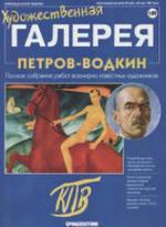 Художественная галерея - №149 - 2007 - Петров-Водкин.