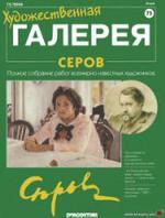 Художественная галерея - №75 - 2006 - Серов.