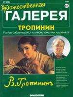 Художественная галерея - №087 - 2006 - Тропинин.