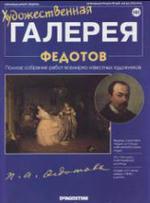 Художественная галерея - №141 - 2007 - Федотов.