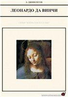 Серия Жизнь в искусстве - Леонардо да Винчи - Дживелегов А.