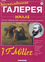 Художественная галерея - №10 - 2004 - Милле.