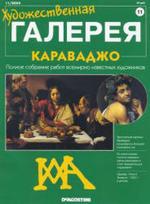 Художественная галерея - № 011 - 2004 - Караваджо.