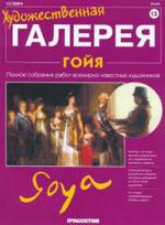 Художественная галерея - № 013 - 2004 - Гойя.