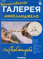 Художественная галерея - № 014 - 2004 - Микеланджело.