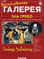 Художественная галерея - №015 - 2004 - Эль Греко.