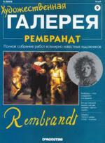 Художественная галерея - №09 - 2004 - Рембрандт.