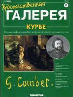Художественная галерея - №017 - 2005 - Курбе.