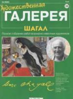 Художественная галерея - № 035 - 2005 - Шагал.