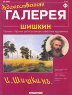 Художественная галерея - № 065 - 2005 - Шишкин.